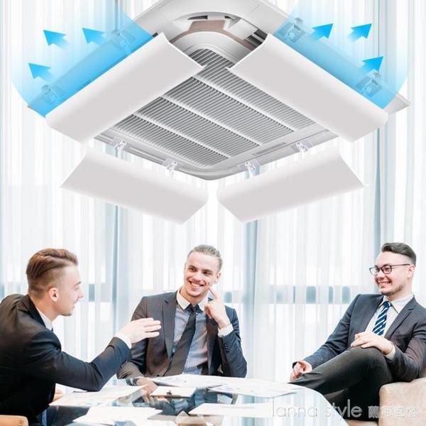 中央空調擋風板 吸頂冷氣機出風口遮風導風板 3匹5匹天花機防直吹 全館新品85折