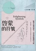 (二手書)啟蒙的符號:數學符號的誕生、演化和隱藏的力量