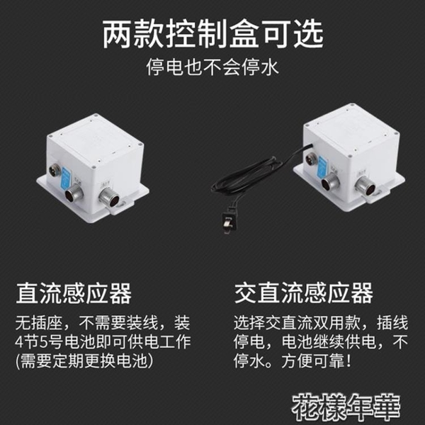 感應水龍頭全自動感應器智慧單冷熱出水感應式紅外配件控制器 快速出貨