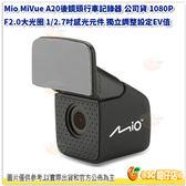 Mio MiVue A20後鏡頭行車記錄器 公司貨 1080P F2.0大光圈 1/2.7吋感光元件 獨立調整設定EV值