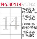 彩色電腦標籤紙 No 90114 (12張/盒)