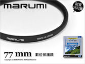 日本Marumi DHG 77mm 多層鍍膜薄框數位保護鏡 彩宣公司貨 濾鏡 另有CPL ND8★可刷卡免運★薪創數位