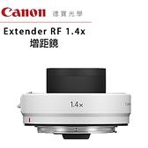 「新品上市」Canon Extender RF 1.4x 增距鏡 台灣佳能公司貨 德寶光學 無反專用 EOS R RP R5 R6