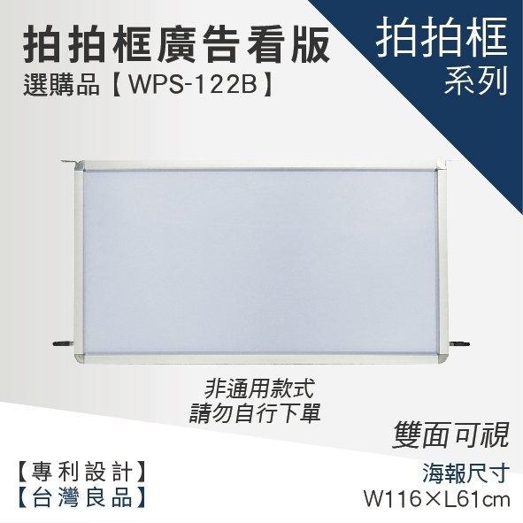 【拍拍框廣告看版 / WPS-122B 】廣告 海報 文宣 指引 指示 海報架 廣告牌 廣告架 文宣 展示板