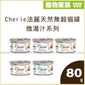 寵物家族-Cherie法麗天然無穀貓罐 微湯汁系列80g*24罐-各口味可選
