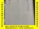 二手書博民逛書店罕見書法叢刊(2005.1)Y271543