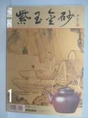 【書寶二手書T1/雜誌期刊_PIZ】紫玉金沙_第1期_芳苑茶莊