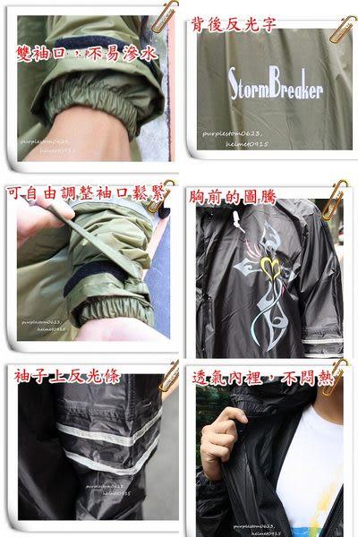 林森●暴風剋星,前開式雨衣,一件式,MIT台灣製造,附收納袋,橄欖綠