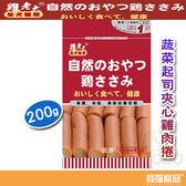 雞老大 蔬菜起司夾心雞肉捲200GCBS-02/狗零食【寶羅寵品】