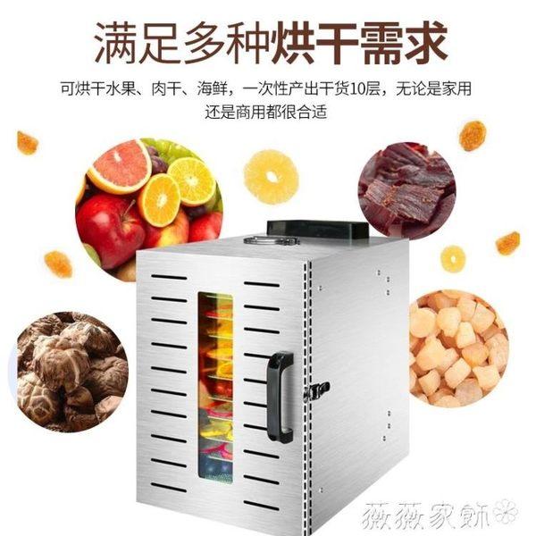 乾果機果茶風乾脫水乾果機10層 MKS薇薇家飾