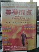 挖寶二手片-Z72-027-正版DVD-電影【美夢成真】-羅賓威廉斯 小古巴古(直購價) 海報是影印