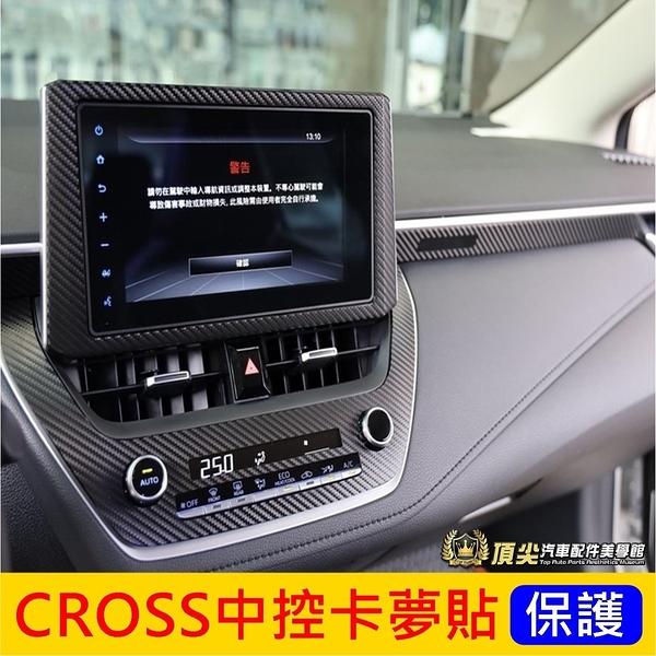 TOYOTA豐田【CROSS中控卡夢貼】3M車貼 COROLLA CROSS螢幕保護貼紙 CC控制面板卡夢