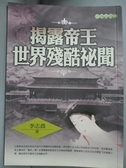 【書寶二手書T1/歷史_HSA】揭開帝王世界殘酷祕聞_李志農