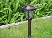 家用超亮太陽能草坪燈防水花園插地室外照明LED戶外歐式庭院路燈QM 藍嵐
