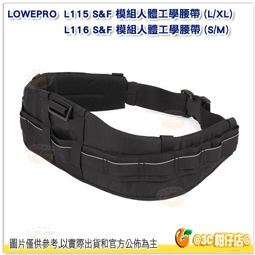 羅普 L115 (L/XL) / L116 (S/M) Lowepro S&F Deluxe Technical Belt 豪華工學腰帶 公司貨