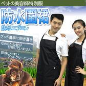 【培菓平價寵物網】寵物美容師用防水圍裙(長)58cm*98cm