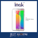 Imak 羽翼II水晶保護殼/SAMSUNG Galaxy J7 Pro/手機殼/保護殼/硬殼【馬尼行動通訊】