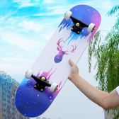 青少年初學者四輪滑板男女成人滑板車公路刷街代步雙翹板 HH1887【極致男人】