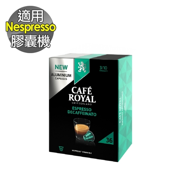 Nespresso 膠囊機相容 Café Royal Decaffeinato 咖啡膠囊 量販包_36顆(CR-NS01L)