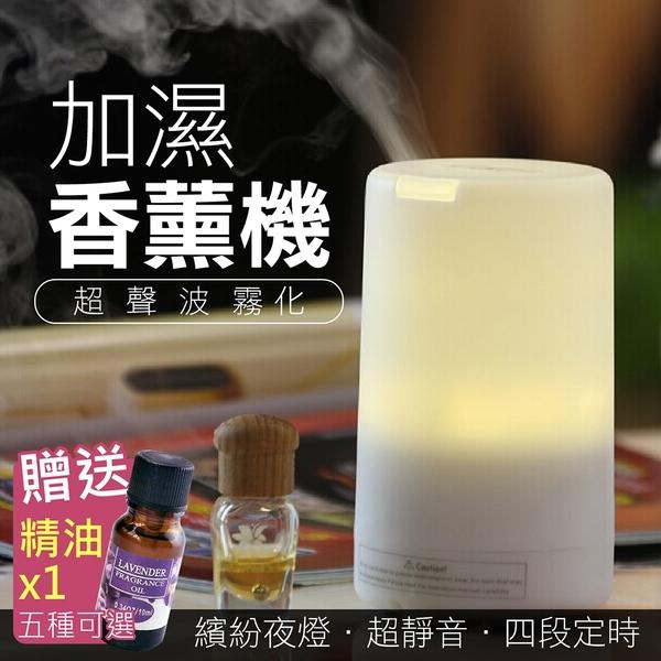 香氛水氧香薰機加濕器【免運 精油香氛機 送法國植物精油】無印同款 香氛 薰香 夜燈