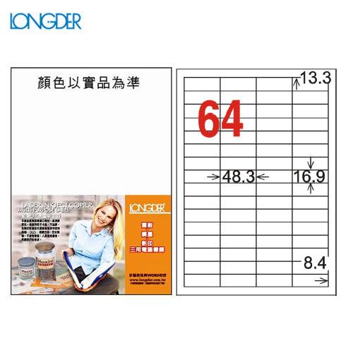 【量販2盒】龍德 A4三用電腦標籤(雷射/噴墨/影印) LD-849-W-A(白)  64格(105張/盒)列印標籤/信封/貼紙
