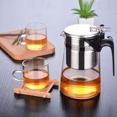 沖茶壺 泡茶壺玻璃沖茶器可拆洗全過濾304不銹鋼內膽玲瓏杯耐高溫 潮先生