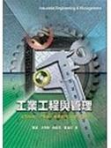 (二手書)工業工程與管理:從技術面、決策面、管理面探討IE的新趨勢
