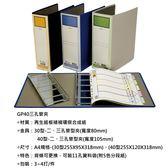 【 來電詢價】STRONG 自強牌 GP40 3孔管型夾/檔案夾/3孔夾 約255x120x318mm