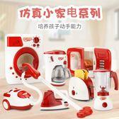 家家酒仿真家電兒童電動吸塵器廚房玩具【奇趣小屋】