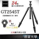 送15合1工具組 Gitzo GT254...