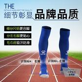 女長筒球襪足球襪男專業運動毛巾底防滑襪子【小檸檬3C】