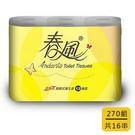 【春風】小捲筒衛生紙 (270組x6捲x16串/箱)