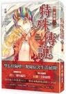特殊傳說漫畫:學院篇04