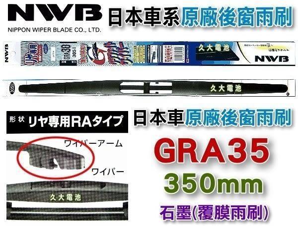✚久大電池❚日本 NWB 原廠後窗雨刷 GRA35 本田 HONDA CR-V CRV 原廠後窗雨刷