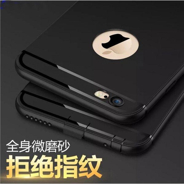 拒絕指紋 磨砂殼 帶吊飾孔 防塵塞 i6s i6Plus i7 i7P i5s i6+ i7+ 手機殼 殼