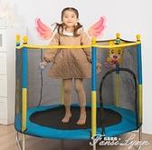 蹦蹦床家用兒童室內寶寶彈跳床小孩玩具成人健身帶護網家庭跳跳床 范思蓮恩