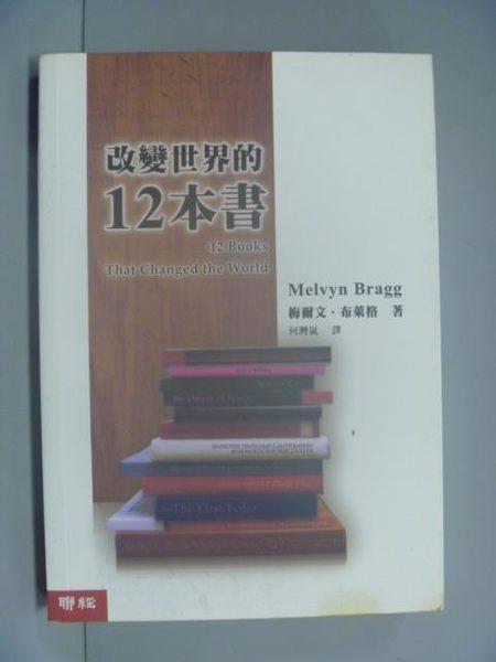 【書寶二手書T7/文學_GHC】改變世界的12本書_梅爾文.布