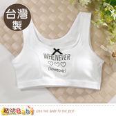 青少女胸衣(2件一組) 台灣製附胸墊少女涼感內衣 魔法Baby