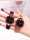 手錶手錶女風簡約氣質星空滿天星學生防水2019年新款韓版時尚女士 聖誕節