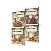 神奇柑仔店系列1-4套書(共4冊)