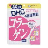 DHC 膠原蛋白(30日份)【屈臣氏】