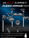 凱傑樂器 Alesis Command ...