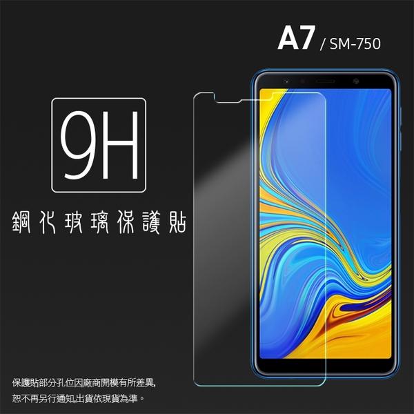 ◆SAMSUNG 三星 Galaxy A7 (2018) SM-A750GN 鋼化玻璃保護貼 9H 鋼貼 鋼化貼 玻璃膜 保護膜 手機膜