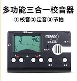 調音器 古箏專用調音器Musedo通用三合一電子專業校音器 風馳