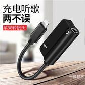 轉接頭蘋果耳機轉接頭iphone轉換器XS MAX XR X/8/7手機充電聽歌二合一數據線3.5扁頭轉圓頭