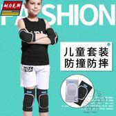 護腕 護肘護膝男兒童學生護腕男童舞蹈跳舞足球夏天套裝護膝蓋防摔【幸福家居】