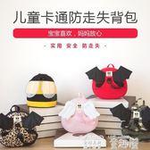 防丟失背包 日本兒童防走失背包帶牽引繩寶寶防丟失背包1-3歲書包Dept 童趣屋