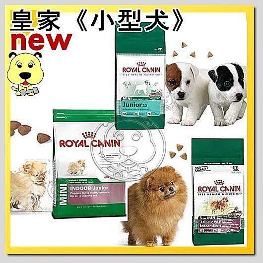 【培菓平價寵物網】法國皇家《小型幼犬》飼料-800g送試吃包