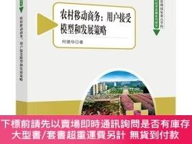 簡體書-十日到貨 R3YY【pod-農村移動商務用戶接受模型與發展策略】 9787030436757 科學出版社