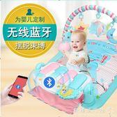 新生嬰兒腳踏鋼琴健身架寶寶音樂游戲毯益智玩具0-1歲3-6-12個月igo 『歐韓流行館』